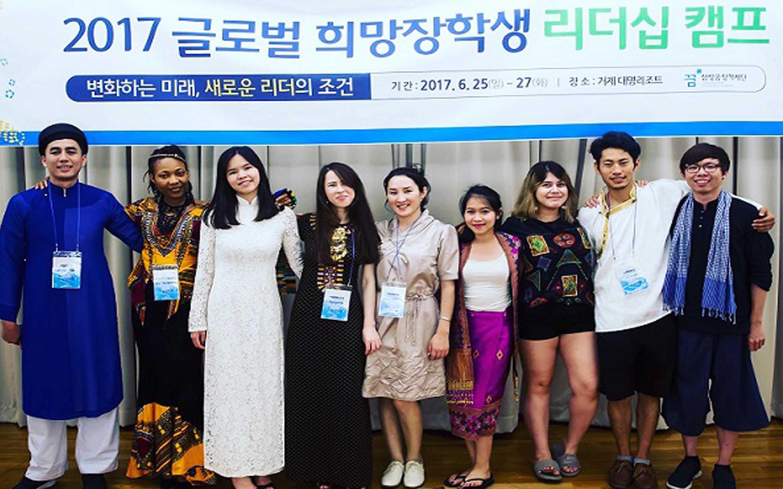 글로벌 희망장학생 리더십 캠프