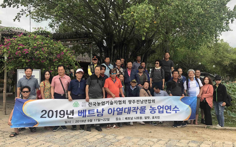 2019년 베트남 아열대작물 농업연수