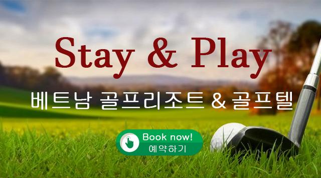 베트남 골프리조트 및 골프텔